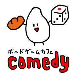 ボードゲームカフェ comedy